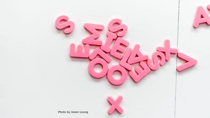 文字を織る_アルファベット